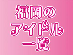 福岡のアイドル一覧