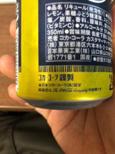 コカ・コーラ謹製